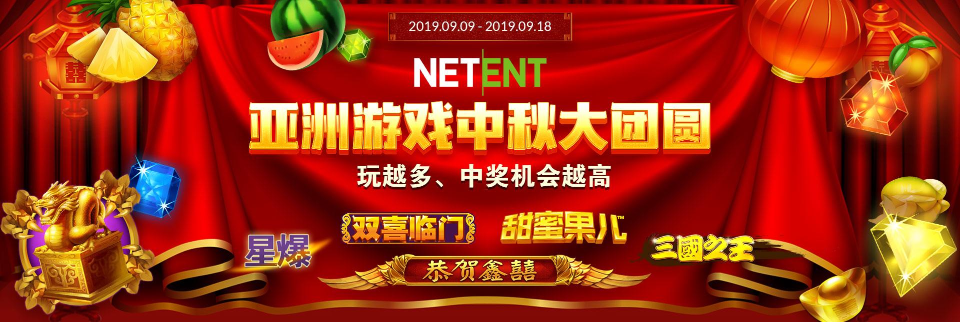 NETENTXFLOWGAMING 獨家推广活动: NetEnt 亚洲游戏中秋大團圓!